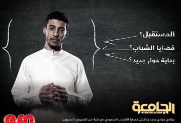 Saudi youth gains a voice with OSN