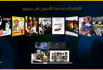 Lebanon VOD service Cinemoz launches original content channel