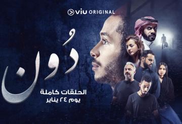 Viu reveals details of Saudi original series 'Doon'