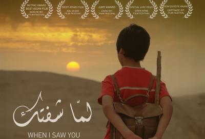 Aflam to screen Palestinian Oscar hopeful
