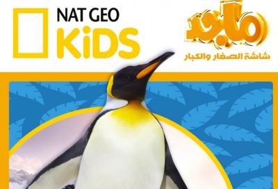 Majid TV airs NatGeo kids' programmes