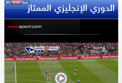 Sky News Arabia to broadcast Prem highlights