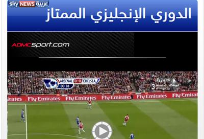 Sky News Arabia to broadcast Prem highlights