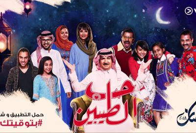 VIU to premiere eight Arabic shows for Ramadan