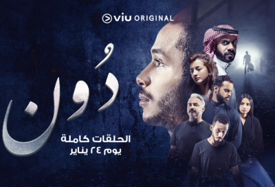 Viu reveals details of Saudi original series 'Doon'