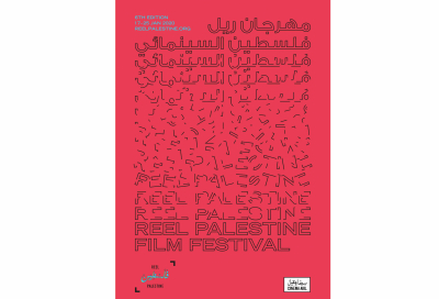 Cinema Akil brings back the 6th Reel Palestine Film Festival