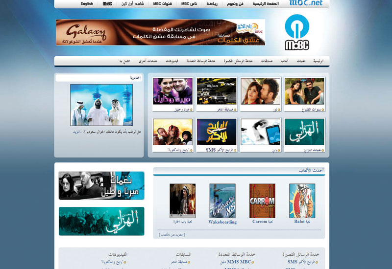 MBC now offers content for radio, TV, print, online and for mobile phones.