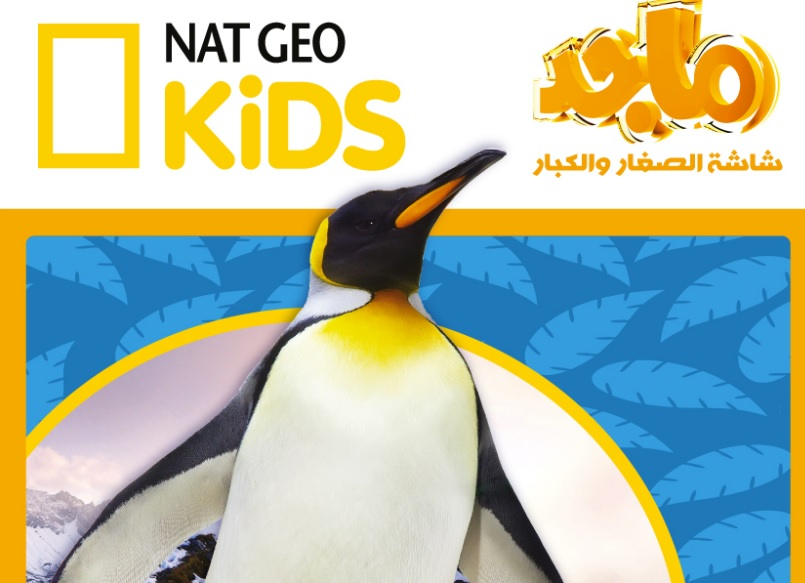 Majid Kids TV, part of Majid Entertainment, will begin airing Nat Geo Kids branded content from April 25.