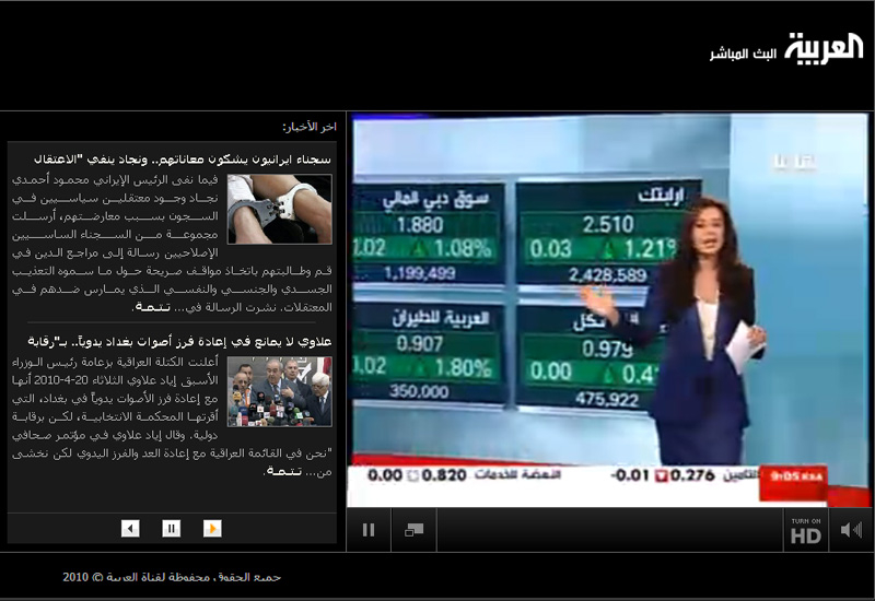 The live Al Arabiya streaming service is capable of HD quality.