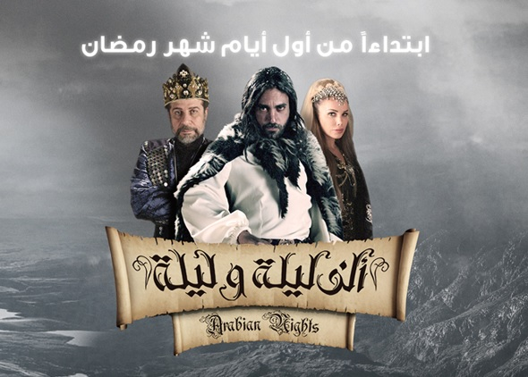 Alf Leila we Leila is among the dramas to be available on icflix during Ramadan.