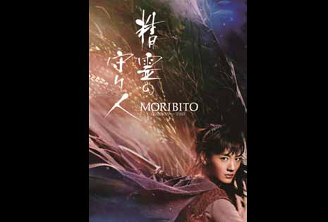 Moribito: Guardian of the Spirit is a 4H, high-tech drama based on the best-selling novel.