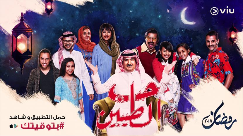Viu, Vuclip, Arabic original, OTT, Svod, Video on demand, Arabic streaming service, Ramadan programming