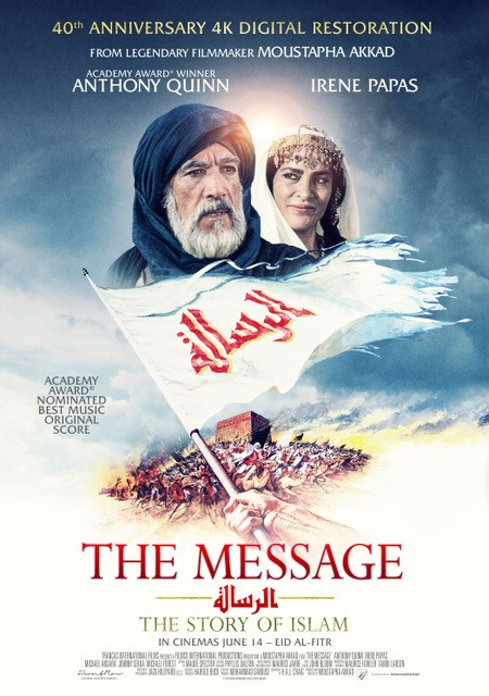 Moustapha Akkad S The Message Approved For Release In Ksa