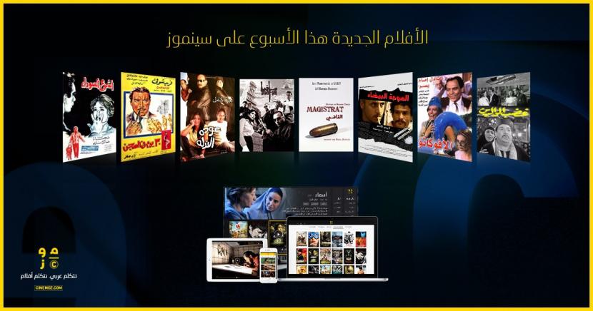 Arabic content OTT, Arabic streaming service, Middle east OTT, Video on demand, AVOD, Cinemoz, Lebanon, Arabic cinema, Original content, Arabic original, Arabic production, Lebanese film, Movies on demand