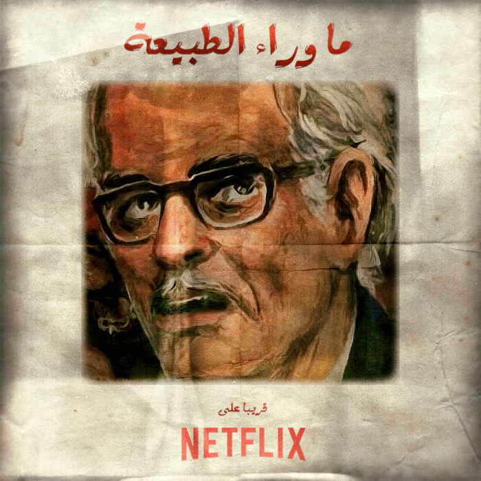 'Paranormal' marks the streaming giants first foray into Egyptian drama