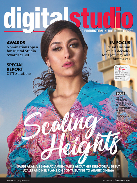 The December 2019 edition of Digital Studio ME features Shahad Ameen on the cover.