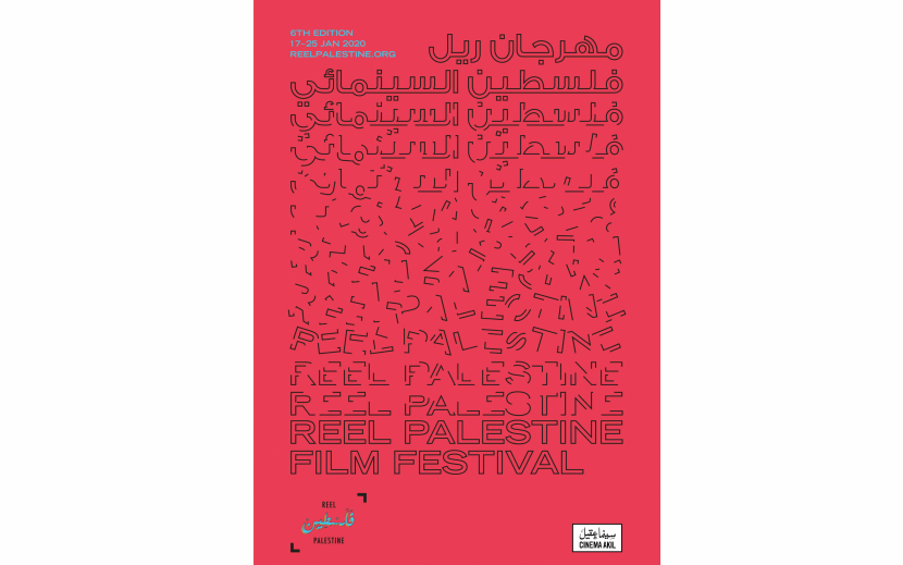 The 6th edition of Reel Palestine Film Festival will be held at Cinema Akil.