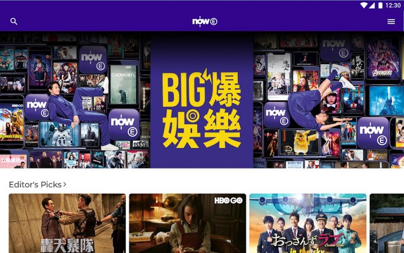 Now E free subscription, Now E PCCW Viu, PCCW Media, Janice Lee PCCW, K drama streaming